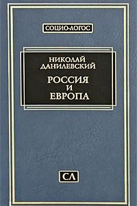 Россия и Европа (Социо-Логос)