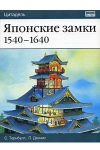 Японские замки. 1540-1640