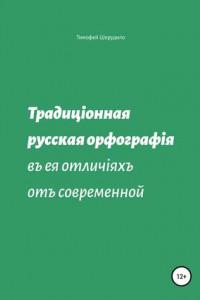 Традиционная русская орфография в ее отличиях от современной