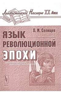 Язык революционной эпохи. Из наблюдений над русским языком (1917 - 1926)