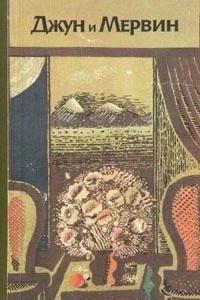 Джун и Мервин: Поэма о детях Южных морей