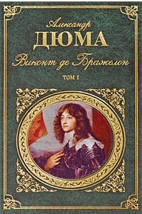 Виконт де Бражелон. В 2 томах. Том 1. Часть 1-3