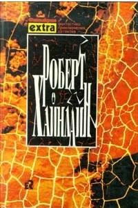 Собрание сочинений в трех томах. Том 3. Звездный зверь. Романы