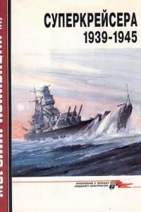 Морская коллекция, 1995, № 06. Суперкрейсера 1939-1945