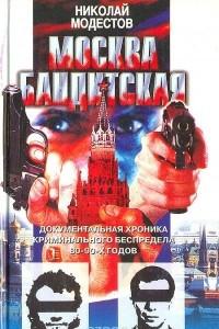 Москва бандитская: Документальная хроника криминального беспредела 80 - 90-х годов