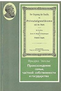 Происхождение семьи, частной собственности и государства