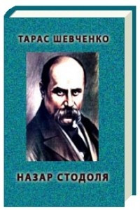 Назар Стодоля
