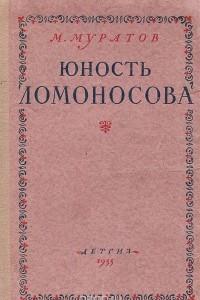 Юность Ломоносова