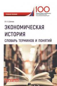 Экономическая история. Словарь терминов и понятий