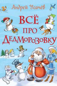 Усачев А. Все про Дедморозовку (Все истории)