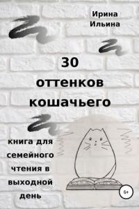 30 оттенков кошачьего. Книга для семейного чтения в выходной день