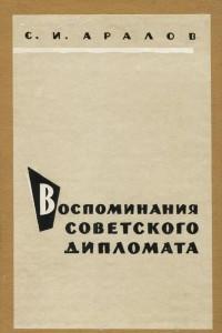 Воспоминания советского дипломата. 1922-1923