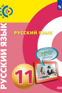 Русский язык. 11 класс.  Базовый уровень. Учебник.