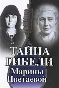 Тайна гибели Марины Цветаевой
