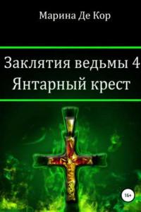 Заклятия ведьмы 4. Янтарный крест