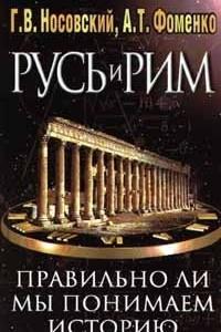 Русь и Рим. Правильно ли мы понимаем историю Европы и Азии?  Книга I