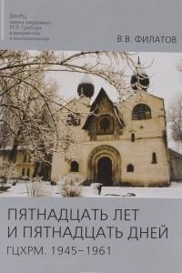 Пятнадцать лет и пятнадцать дней. ГЦХРМ. 1945-1961