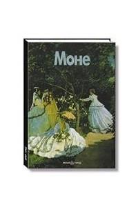 Моне Клод
