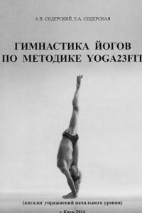 Гимнастика йогов по методике YOGA23FIT