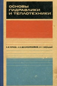 Основы гидравлики и теплотехники