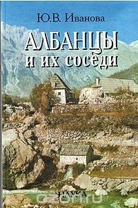 Албанцы и их соседи