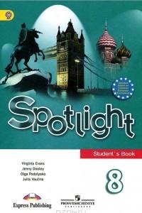 Spotlight 8: Student's Book / Английский язык. 8 класс