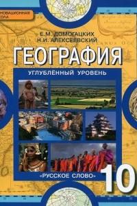 География. Экономическая и социальная география мира. Общая характеристика мира. 10 класс. Углубленный уровень. Учебник