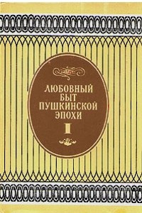 Любовный быт пушкинской эпохи. В двух томах. Том 1