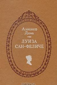 Луиза Сан-Феличе. Роман в двух книгах. Книга 1