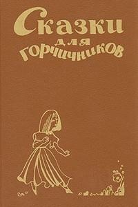 Сказки для горчичников