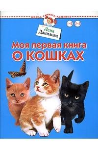Моя первая книга о кошках. Для детей 1-3 лет