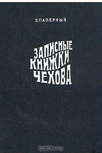 Записные книжки Чехова