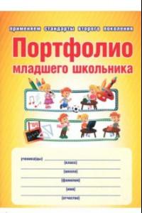 Портфолио младшего школьника. Книга + папка. ФГОС