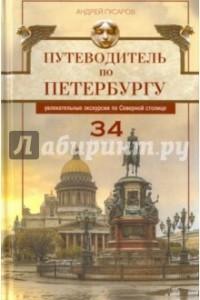Путеводитель по Петербургу