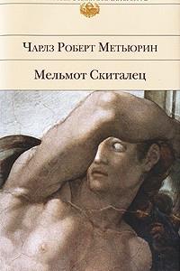 Мельмот Скиталец