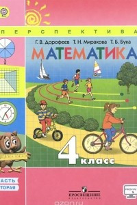 Математика. 4 класс. Учебник. В 2 частях. Часть 2
