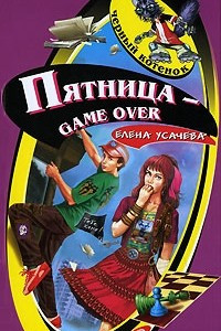 Пятница? game over