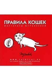 Правила кошек Маргариты Журавлевой