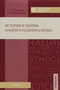 История и теория наций и национализма. Учебник