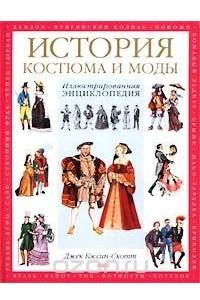 История костюма и моды. Иллюстрированная энциклопедия