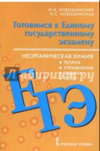 ЕГЭ. Неорганическая химия. 10-11 класс. Теория, упражнения, задачи, тесты