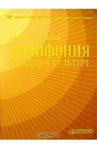 Полифония текстов в культуре