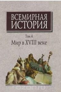 Всемирная история. В 6 томах. Том 4. Мир в XVIII веке