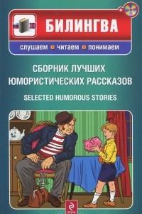 Сборник лучших юмористических рассказов / Selected Humorous Stories