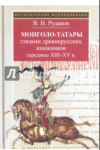 Монголо-татары глазами древнерусских книжников середины XIII-XV в.