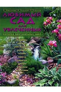 Любимый сад для увлеченных