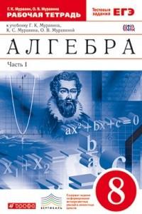 Алгебра. 8 кл. Раб.тетр. В 2ч.Ч. 1 . ВЕРТИКАЛЬ