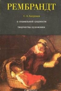 Рембрандт. О социальной сущности творчества художника