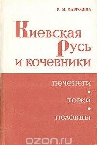 Киевская Русь и кочевники