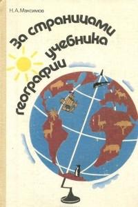 За страницами учебника географии